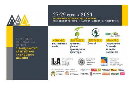 """Лотос К участвует в """"Национальной премии в сфере ландшафтной архитектуры и садового дизайна"""" 2021"""